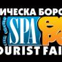Предстои Международната туристическа борса ВАКАНЦИЯ/СПА ЕКСПО 2016 г.