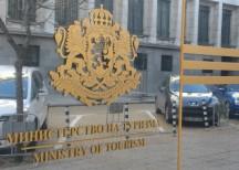 Законът за изменение и допълнение на Закона за туризма е обнародван в Държавен вестник