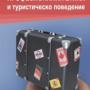Етичен кодекс на сдружение ТУРИСТИЧЕСКА КАМАРА ПРИМОРСКО/ТКП/