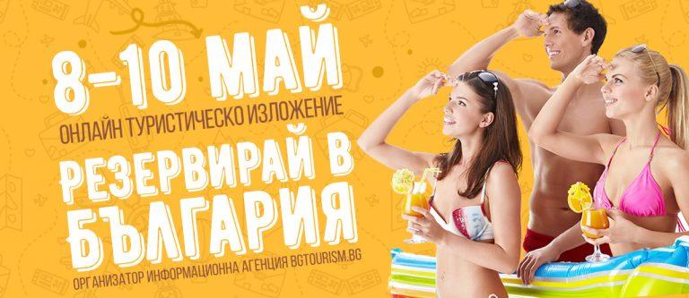 """Онлайн туристическо изложение """"Резервирай в България"""" ще се проведе от 8 до 10 май"""